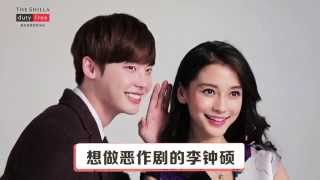 Video Lee Jong Suk and Angela Baby Photo Shoot - Behind The Scenes 2015 download MP3, 3GP, MP4, WEBM, AVI, FLV Desember 2017