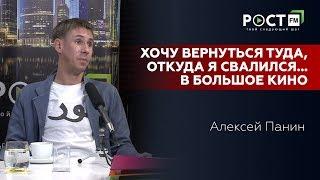 АЛЕКСЕЙ ПАНИН в ЭКСКЛЮЗИВНОМ ИНТЕРВЬЮ на РОСТ FM