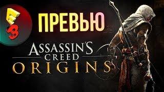 Где скачать Assassin's Creed: Origins  пиратку через торент!!!