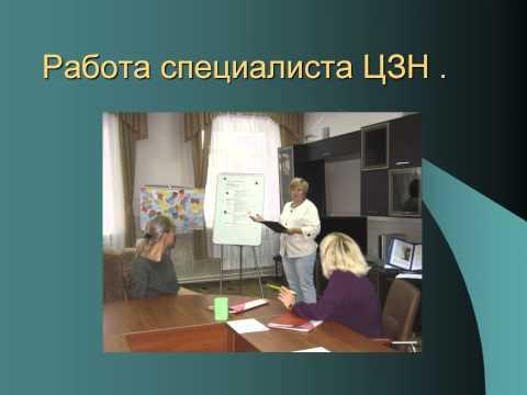 Центр занятости и поддерживаемое трудоустройство. г. Оренбург