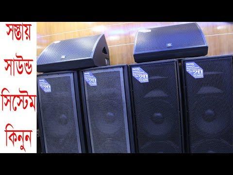 Speaker Price In Bangladesh Travel Bangla 24 Portable Amplifier Speaker Jbl Speakers Price Youtube