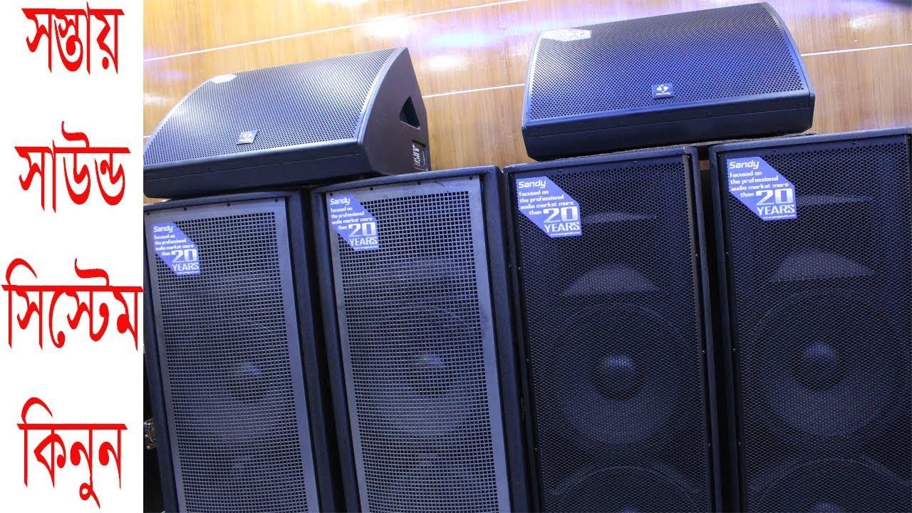 Speaker Price In Bangladesh   Travel Bangla 24   Portable Amplifier Speaker    Jbl Speakers Price