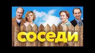 Соседи Фильм 2018 Комедия  #Русские сериалы