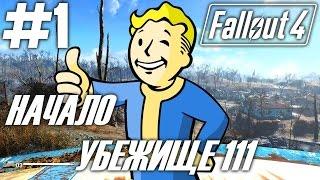 Fallout 4 HD 1080p GTX 750 - Начало, Убежище 111 - прохождение 1