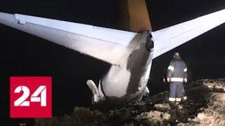 Спаслись чудом: лайнер со 162 пассажирами едва не скатился с обрыва в море - Россия 24