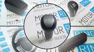 Ручка КПП 2170 для ВАЗ 2108-15, 2110-12, Лада Приора | Обзоры от MotoRRing.ru