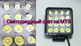 Светодиодный свет МТЗ. Модернизация фар.