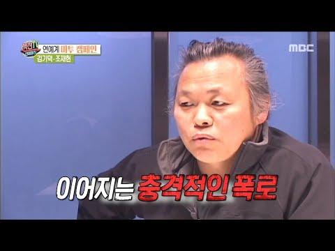 Section TV 섹션 TV  Reveal secrets abpout Jo JaehyeonKim Gideok 20180311