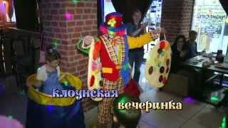 Детский праздник с клоуном в Минске(, 2015-06-08T00:43:29.000Z)