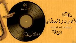 Wust El Balad - El Garia Wel Sultan / وسط البلد - الجاريّه والسلطان