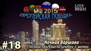 ЕП МШ 2015 №18 Ночная Варшава и мини обзор метро столицы