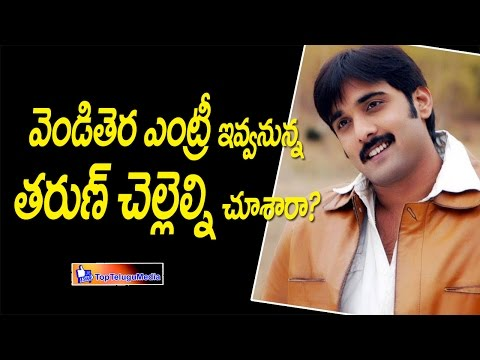 Tollywood Actor Tarun With his Sister Amulya Entry To Silver Screen | Latest