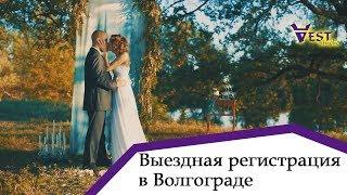 Выездная регистрация в Волгограде