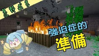 筱瑀Yui『Minecraft』荒野求生 #4 強迫症的行前準備 YUI 検索動画 8