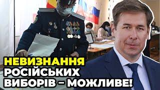 Україна має домагатися невизнання світом виборів до Держдуми РФ / НОВІКОВ