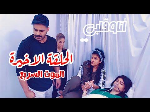 أنا و قلبي   الموت السريع    الحلقة الأخيرة    Me & My Heart    Fast Death   Finale Episode