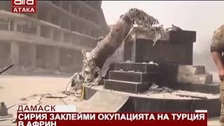 Дамаск. Сирия заклейми окупацята на Турция в Африн /20.03.2018 г./