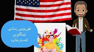 چۆن فێری ئینگلیزی بم فيربوني زماني ئنكليزي انكليزي فێربوونی زمانی ئنگلیزی  learning English