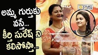 Vijaya Chamundeswari Emotional Words about Keerthy Suresh & Savitri @Mahanati Team Felicitation