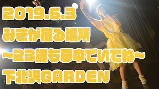 6/3(月)下北沢 GARDENで開催された「みきが宿る場所~23歳も夢中でいて...