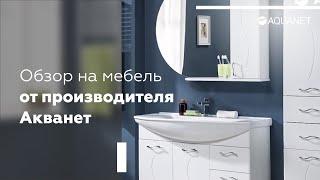 видео Aquanet (Россия)
