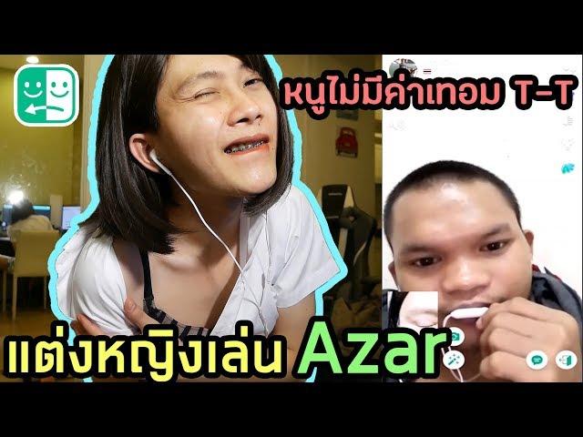 แต่งหญิงเล่น Azar | เสี่ยขา หนูไม่มีค่าเทอม