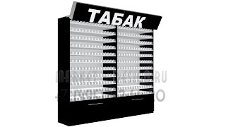 витрины для сигарет(витрины для сигарет http://www.market-design.ru/vypolnennye-proekty/oborudovanie-dlya-tabachnyh-magazinov/ от компании Маркет Дизайн, мы ..., 2015-02-17T18:00:02.000Z)