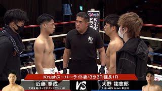 【OFFICIAL】近藤 拳成 vs 大野 祐志郎 /2021.1.23 Krush.122 第5試合/Krushスーパー・ライト級