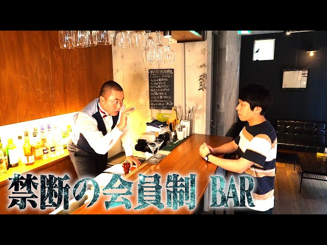【ハナコ】#58「会員制バー」(コント/HANACONTE)