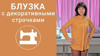 обзор блузки с защипами и декоративными строчками