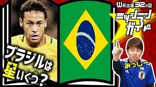 【ロシアW杯】ブラジル代表を格付け!【出場32カ国ミッシランガイド 17/32】
