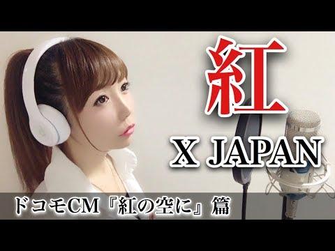 紅/X JAPAN【フル歌詞付き】-cover(ドコモCM『紅の空に』篇)Kurenai/エックスジャパン