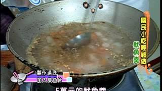 《太太好吃經》國民小吃- 魷魚羹 (高級)