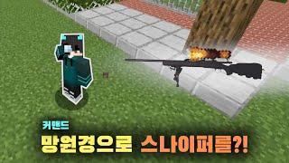 망원경으로 '스나이퍼' 만들기?! [커맨드]