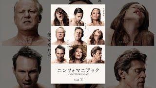 ニンフォマニアック Vol.2(字幕版) thumbnail