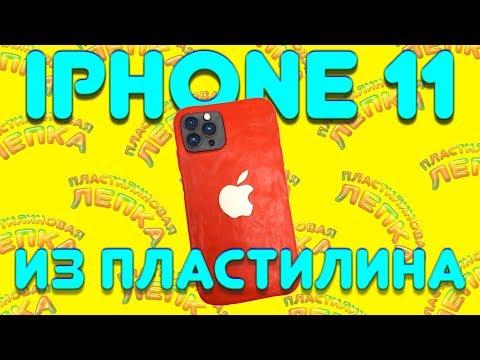 ЛЕПИМ IPHONE 11 ИЗ ПЛАСТИЛИНА | Пластилиновая Лепка