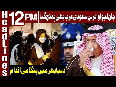Saudi Arabia Announces First Case of Coronavirus | Headlines 12 PM | 3 March 2020 | Express News