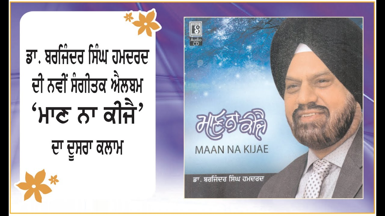"`Maan Na Kijae` 2nd song from the New Music Album ""Maan Na Kijae"" of Dr. Barjinder Singh Hamdard"