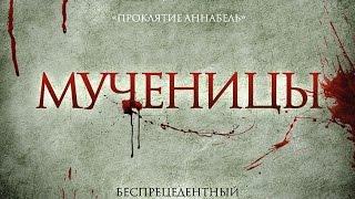 «Мученицы» — фильм в СИНЕМА ПАРК