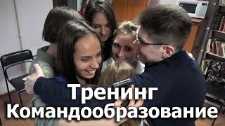 Тренинг для волонтёров по командообразованию. Андрей Мещеринов, Лидия Алексеевская(, 2016-04-15T18:53:41.000Z)