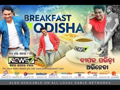 Breakfast Odisha with Actor Deepak Parida (24.05.2018)