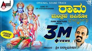Rama Mantrava Japiso | Kannada New Lyrical Video 2019 | Dr. Vidyabhushana | Shri Purandara Dasaru