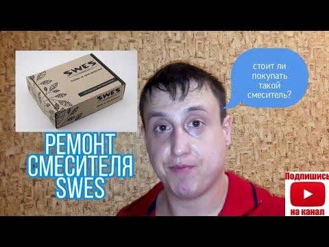 Ремонт смесителя SWES