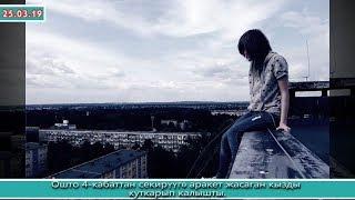видео: Тшк Кабарлар | Ошто 4 кабаттан секирем деген КЫЗ | Акыркы Кабарлар