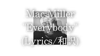 【和訳】Mac Miller - Everybody (Lyric Video)