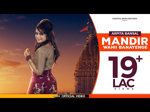 Mandir Wahii Banayenge | Arpita Bansal | Latest Hindi Song 2019 | Ram Mandir 2019 | New Song 2019