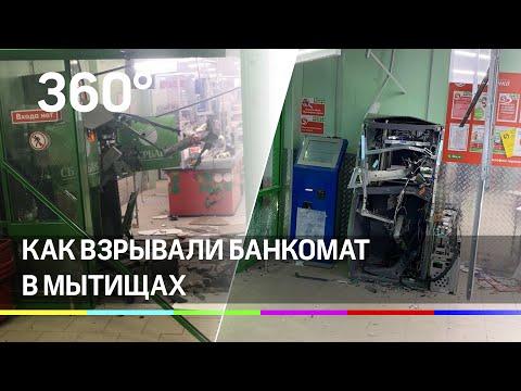 В Подмосковье неизвестные взорвали банкомат Сбербанка