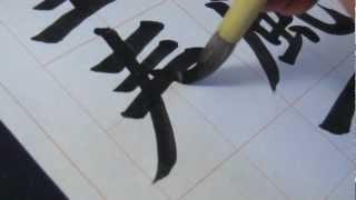 平成24年 3月号楷書 thumbnail