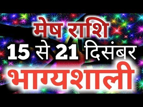 Mesh rashi saptahik rashifal 15 december se 21 december 2018/Aries weekly horoscope