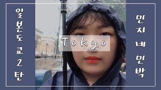 [민지네 민박] 민이의 나홀로 뚜벅이 도쿄 여행! 2탄